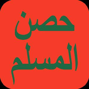 تحميل حصن المسلم للجوال