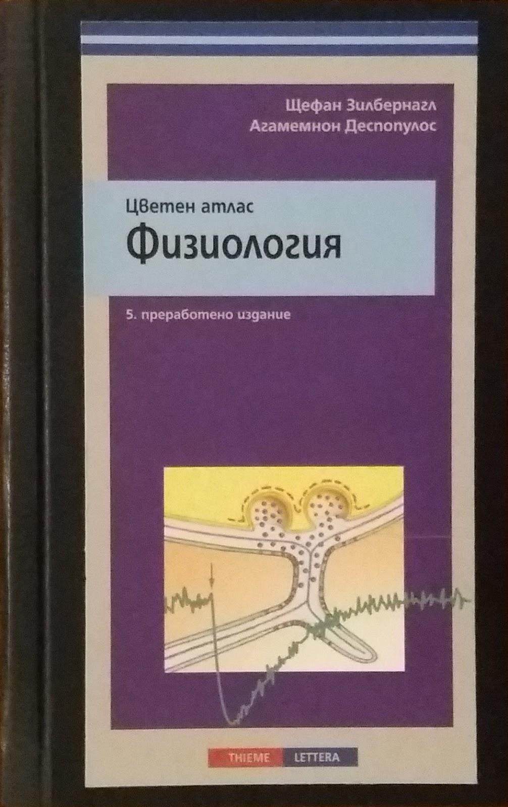 Цветен атлас по физиология