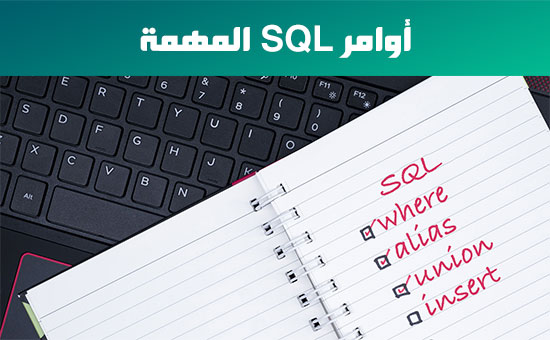 أوامر SQL على كل مبرمج أن يعرفهم