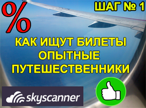 Купить авиабилет дешево на skyscanner билеты на самолет в ташкент акция