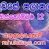 රාහු කාලය | ලග්න පලාපල 2020 | Rahu Kalaya 2020 |2020-10-12