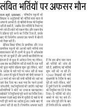 SHIKSHAK BHARTI, ANUDESHAK : परिषदीय स्कूलों की शिक्षक व अनुदेशकों की भर्तियां सवा साल से अधर में अटकी, फिर भी लंबित भर्तियों पर अफसर मौन