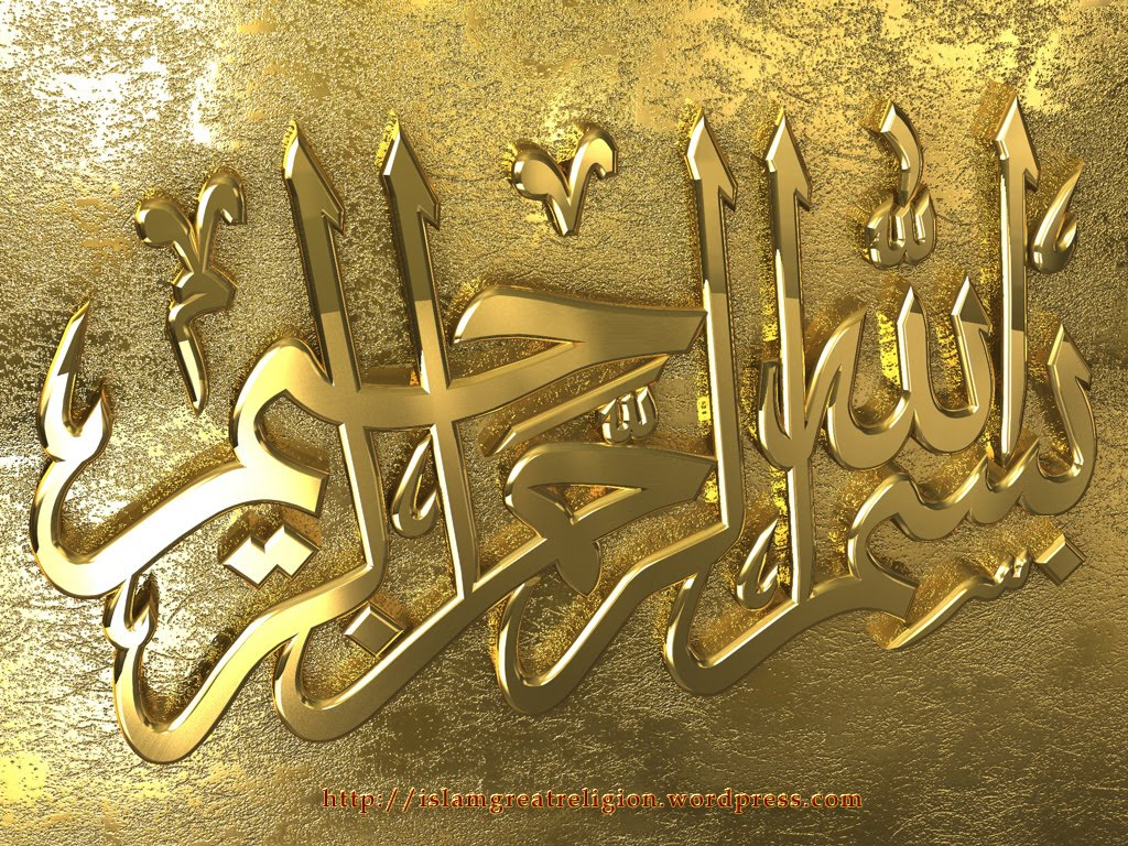 Allah And Muhammad Names: Bismillah