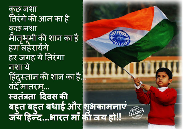 15 August Messages in Hindi pictures