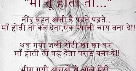 Facebook Status Pictures: Maa Tu Hoti to  .!!