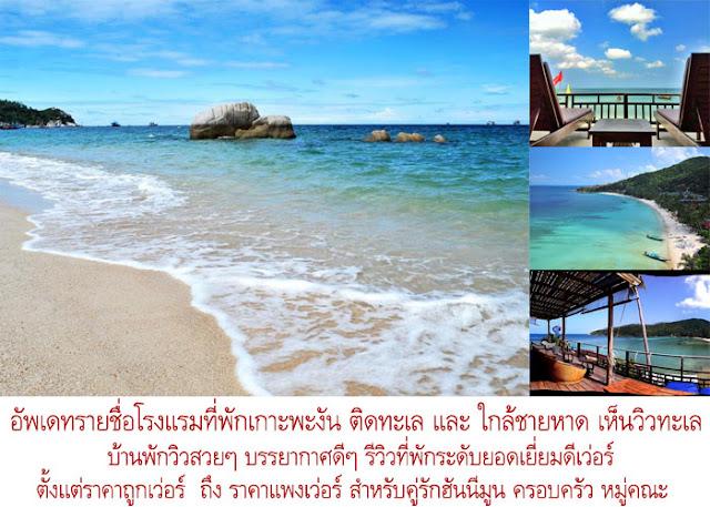 http://www.agoda.com/th-th/baan-hin-nok-villa/hotel/koh-phangan-th.html?cid=1732276