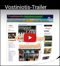 http://vostiniotis.blogspot.gr/p/blog-page_70.html
