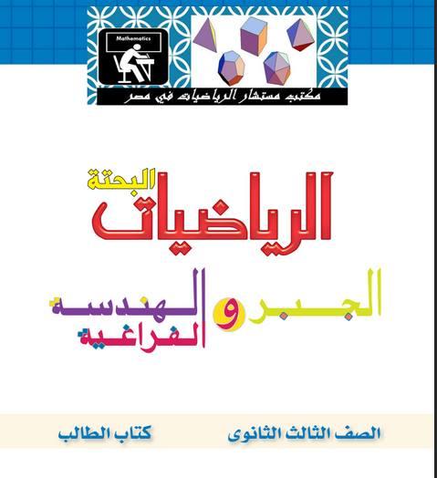 كتاب الوزارة في الجبر والهندسة الفراغية للصف الثالث الثانوى