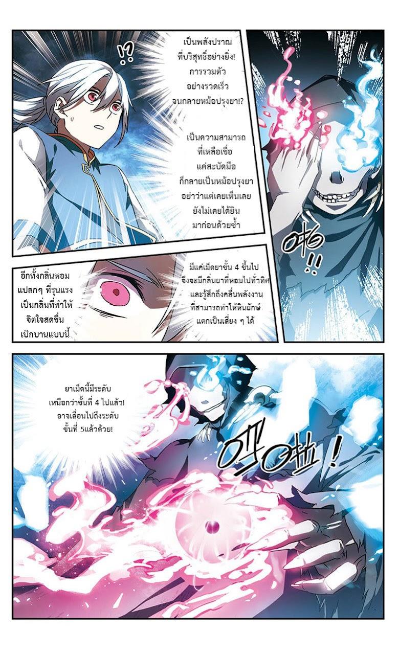 Doupo Cangqiong Yaolao - หน้า 19