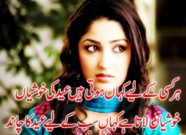 Poetry: Chand Raat Urdu Poetry | Shayari For Advance Eid Mubarak