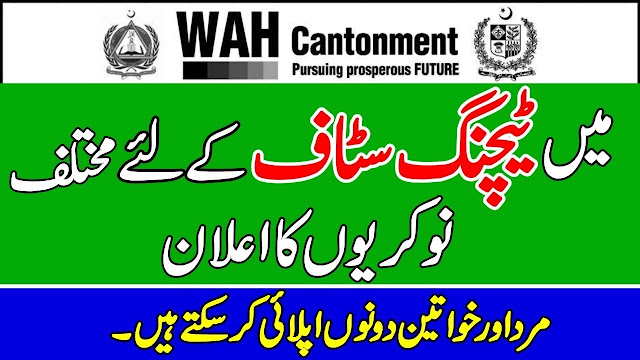 Cantonment Board Teaching Jobs 2019