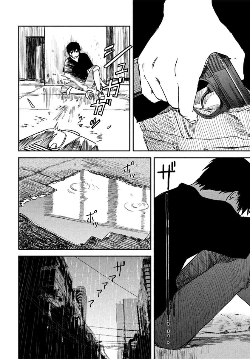 อ่านการ์ตูน Tenki no Ko ตอนที่ 1 หน้าที่ 60