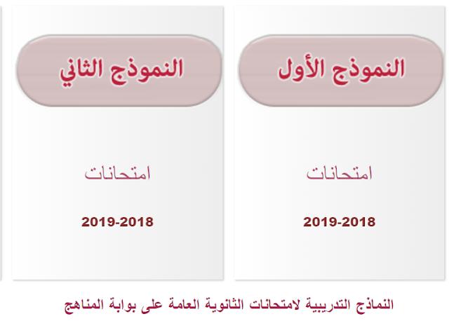 النماذج التدريبية لامتحانات الثانوية العامة على بوابة المناهج 2019 النموذج الاول والنموذج الثانى