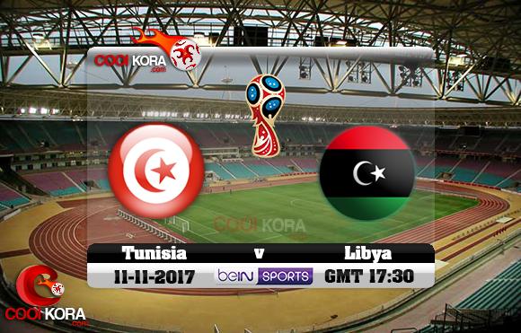 مشاهدة مباراة تونس وليبيا اليوم 11-11-2017 تصفيات كأس العالم