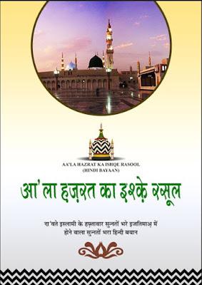 Download: Aala Hazrat ka Ishq-e-Rasool pdf in Hindi