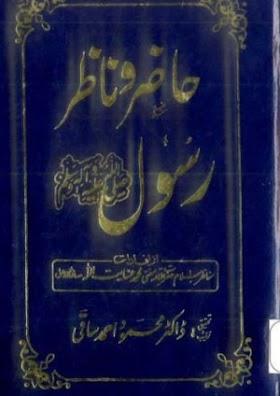 Hazir o Nazir Rasool Pdf Islamic Book