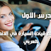 12 درس لتعلم القيادة في الدنمارك باللغة العربية مع الشرح الكامل