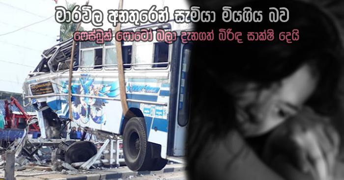https://www.gossiplankanews.com/2019/02/marawila-accident-fb-wife.html#more