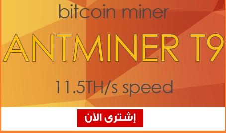 جهاز تعديين AntMiner T9 سعة 11.5TH/s بسعر 1699 دولار