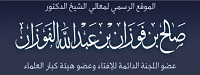 http://www.alfawzan.af.org.sa/