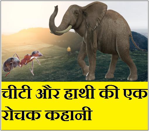 चीटी और हाथी की एक रोचक कहानी