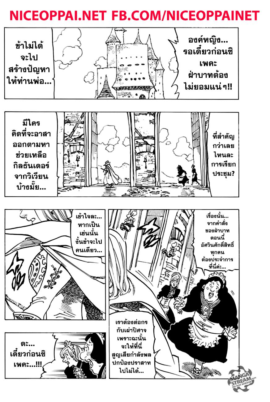 Nanatsu no Taizai 221 TH