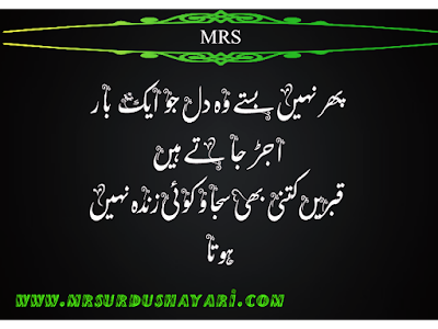 Urdu love shayari images