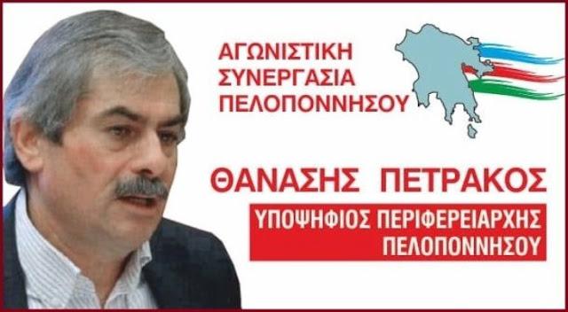 Η «Αγωνιστική Συνεργασία Πελοποννήσου» κατέθεσε μηνυτήρια αναφορά
