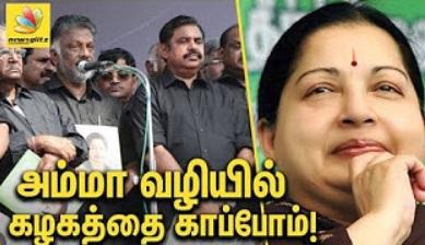 Black-clad EPS OPS Takes OATH | Jayalalitha Death Anniversary