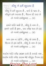 Yeshu Ne Hame Chhudaya He