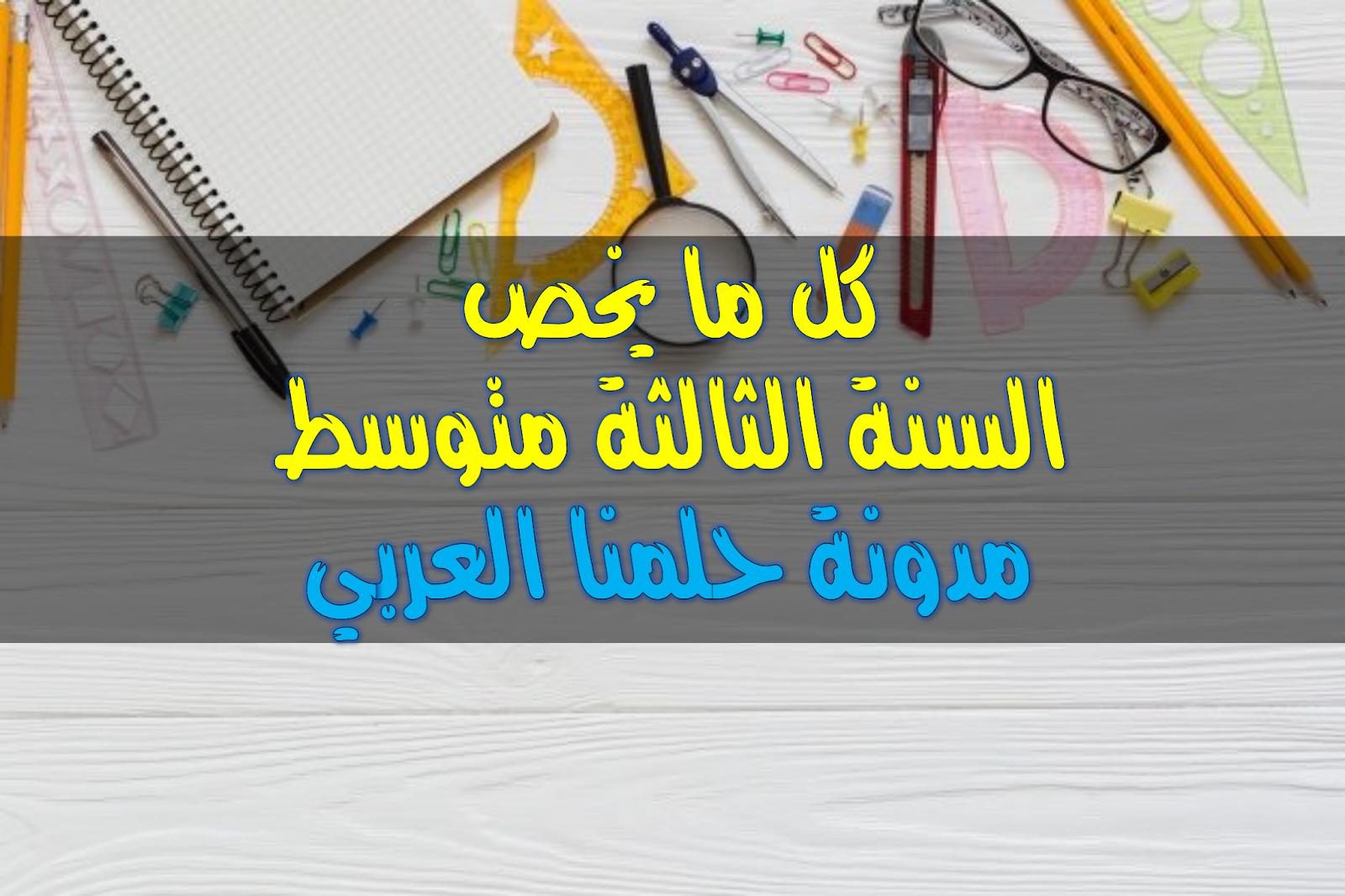 موسوعة بحوث اللغة الانجليزية للسنة الثالثة متوسط مدونة حلمنا العربي