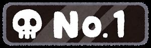 「ワーストランキング」のイラスト文字(No.1)