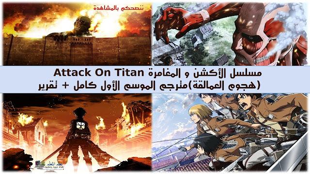 مسلسل الإنمي الرائع  الأكشن والمغامرة Attack on titan (هجوم العمالقة) ننصحكم بمشاهدته