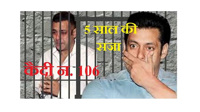 सलमानं खान को जेल में कोई भी स्पेशल ट्रीटमेंट नहीं दी जाएगी। जानिए पूरी खबर