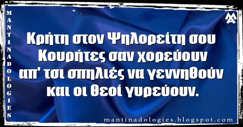 Μαντινάδα - Κρήτη στον Ψηλορείτη σου  Κουρήτες σαν χορεύουν απ' τσι σπηλιές να γεννηθούν  και οι θεοί γυρεύουν.