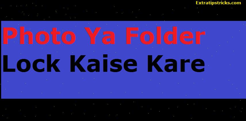 Persional Photo Aur Videos Ko Lock Kaise Kare Password Dalkar Android Mobile Me