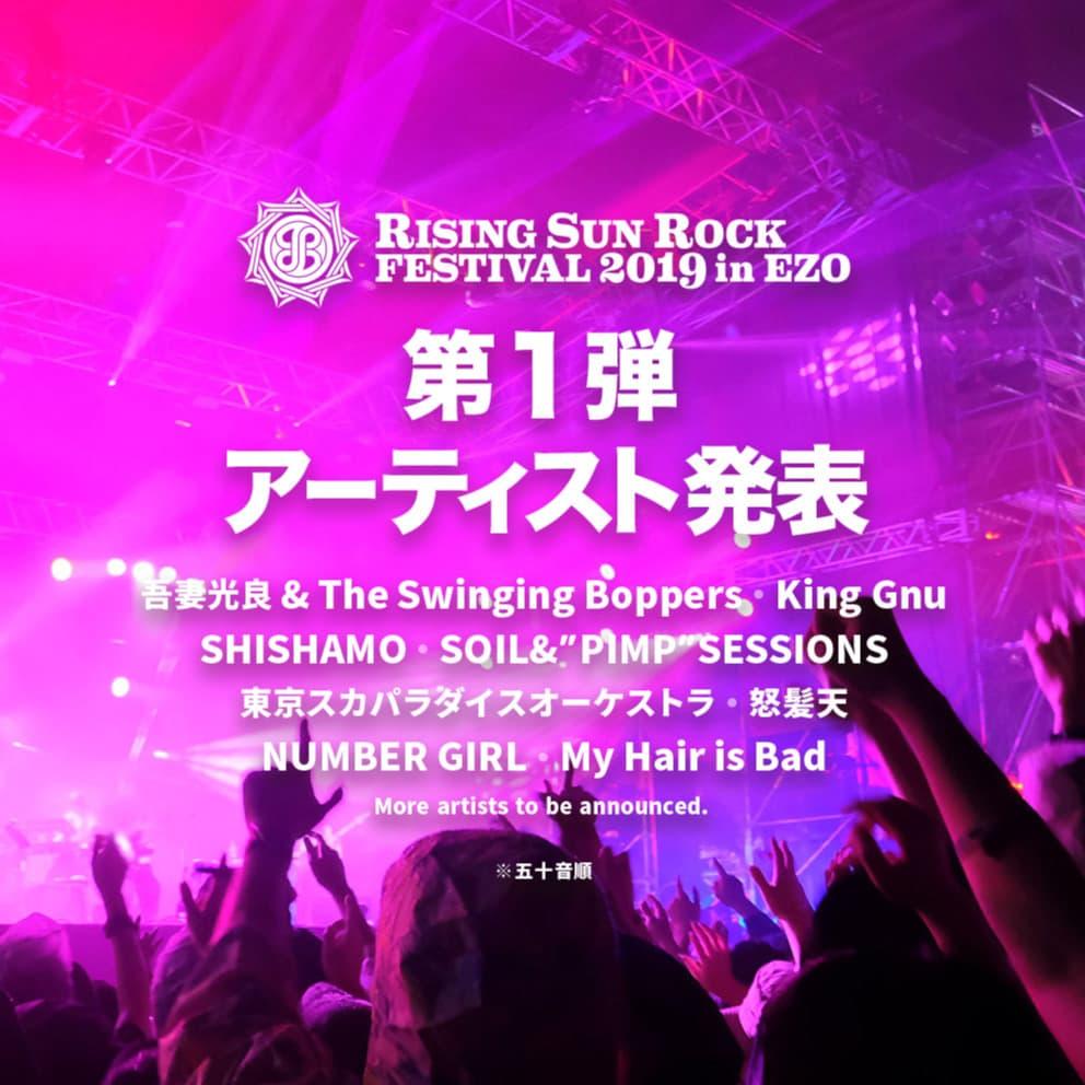 RISING SUN ROCK FESTIVAL 2019