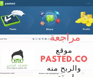 مراجعة موقع pasted.co والربح منه بطريقتين ,