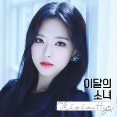 LOONA (Olivia Hye) - Egoist (feat. Jinsol) Mp3