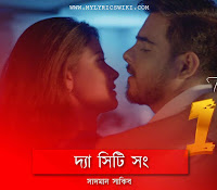 the-city-song-by-siam-lyrics,the-city-song-by-sadman-sakib-lyrics,the-city-song-mp3-download,the-city-song-lyrics-in-bangla,-the-city-song-by-siam-mp3-download