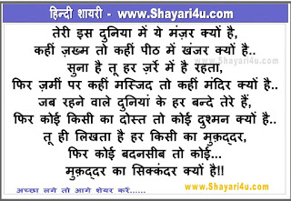 Man Complaining to God About Life - Hindi Shayari