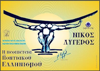 Διάλεξη του Νίκου Λυγερού με θέμα: «Η περιπέτεια του Ποντιακού Ελληνισμού». Δημόσια Βιβλιοθήκη Σερρών, Σέρρες