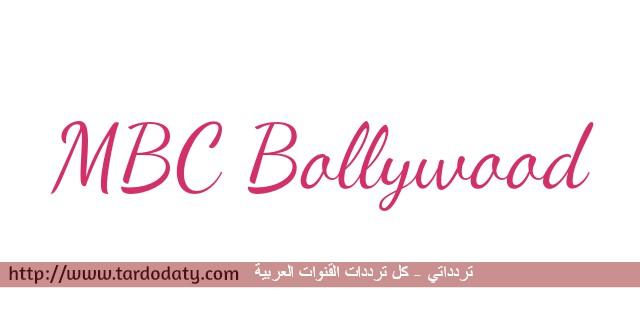 تردد قناة ام بي سي بوليوود - MBC Bollywood TV CHANNEL FREQUENCY