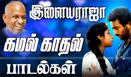 Ilaiyaraja Melody Songs 20-07-2017