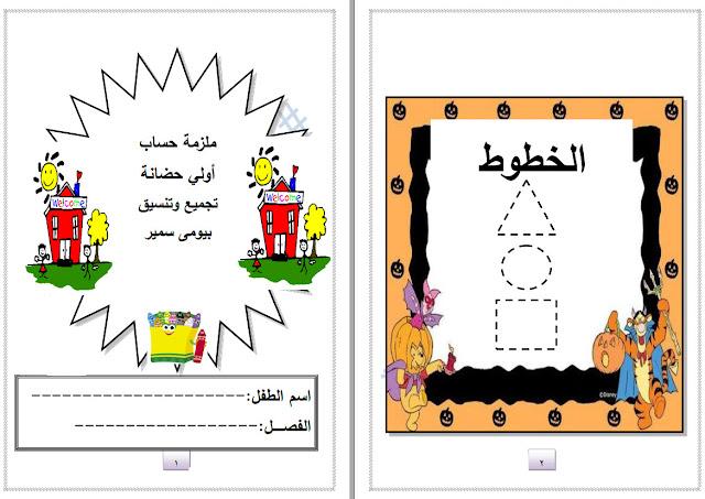 اقوى كراسة لتاسيس الاطفال فى الحساب لكل الاطفال فى 71 ورقة بالالوان للاستاذ بيومى سمير