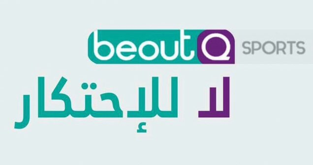 How to watch BEOUTQ free iptv streaming?