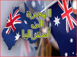 Australia-opens-the-door-to-free-legal-immigration