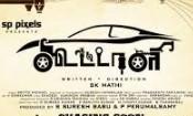 Koottali 2018 Tamil Movie Watch Online