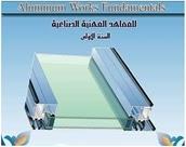 أساسيات الألومنيوم PDF