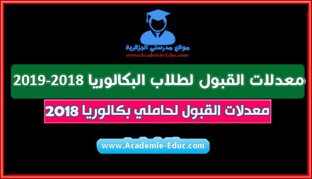 معدلات القبول لطلاب البكالوريا 2018-2019